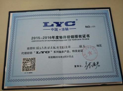 TIGIAN renews dealership of Luoyang LYC Bearing